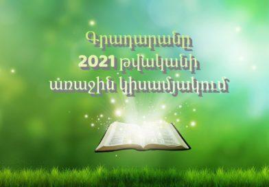 Գրադարանը 2021թվականի առաջին կիսամյակում