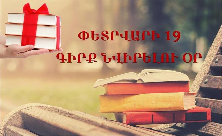 Գիրք նվիրելու օր