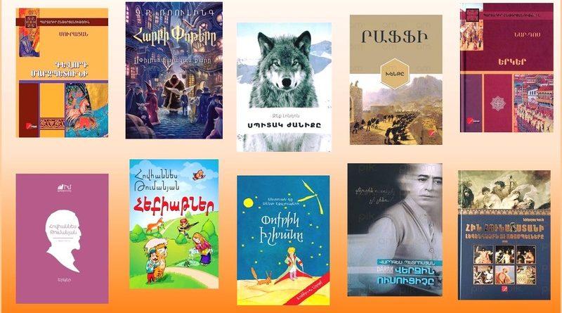 Հունվար ամսվա ընթացքում մինչև 15 տարեկան ընթերցողների շրջանում ամենաշատ ընթերցված գրականության տասնյակ 📚📖