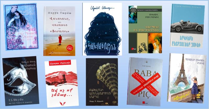 Հունվար ամսվա ընթացքում 15 տարեկանից բարձր ընթերցողների շրջանում ամենաշատ ընթերցված գրականության տասնյակ 📚📖