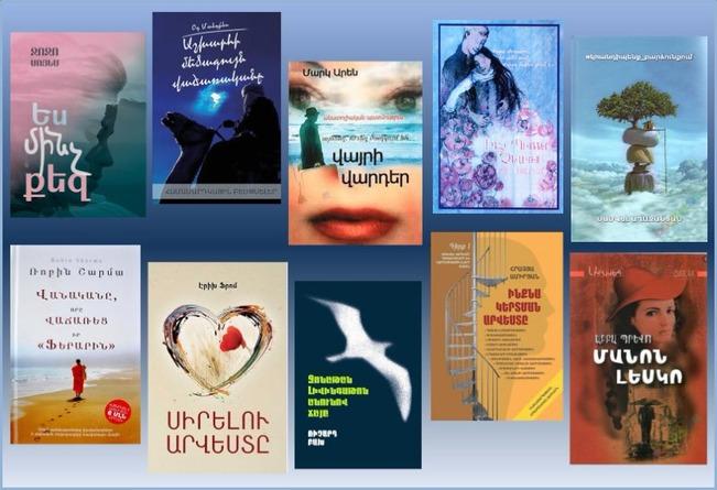 Փետրվար ամսվա TOP 10 գրքերը