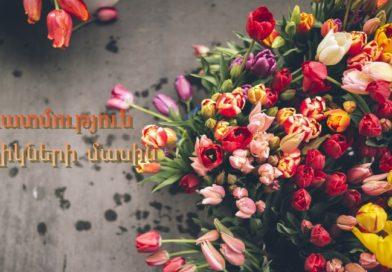 «Պատմություն ծաղիկների մասին»